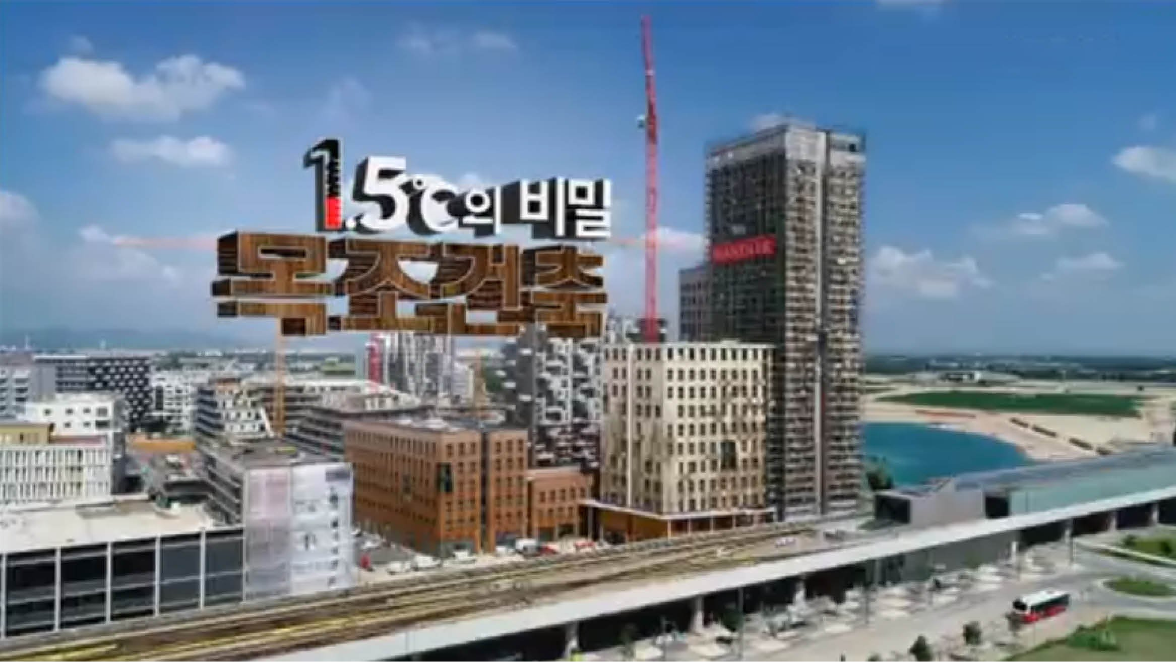 Korea's nation-wide TV broadcaster Advocates Carbon Benefits of Wood Buildings